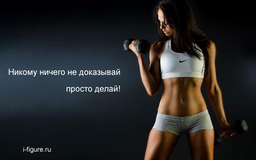 мотивация к спорту для девушек 2