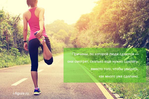цитаты про спорт и мотивацию для девушек