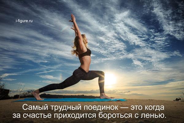 мотивация к спорту для девушек цитаты