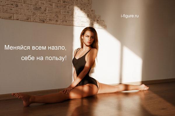 мотивация про спорт для девушек