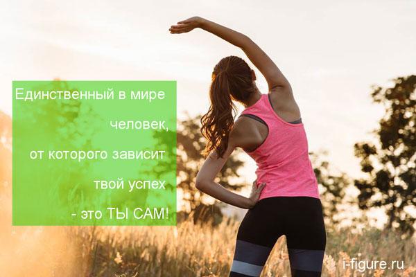 мотивация заниматься спортом для девушек
