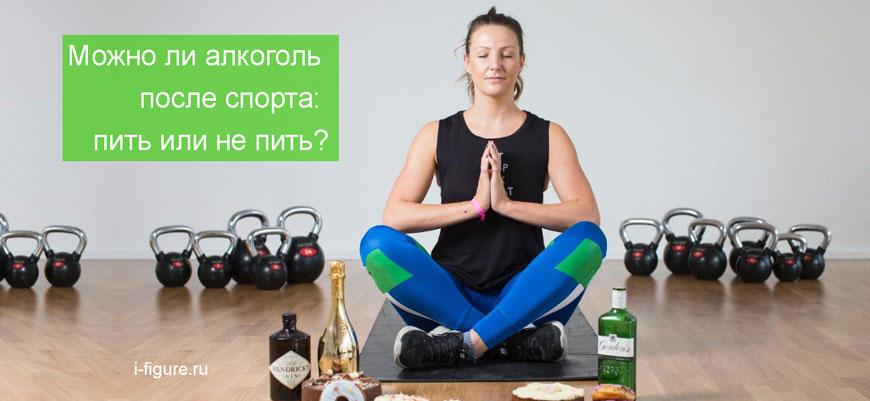 можно ли алкоголь после спорта