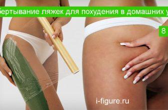Обертывание ляжек для похудения в домашних условиях