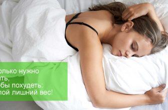 во сколько нужно ложиться спать чтобы похудеть