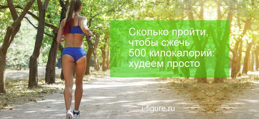 Сколько пройти, чтобы сжечь 500 килокалорий