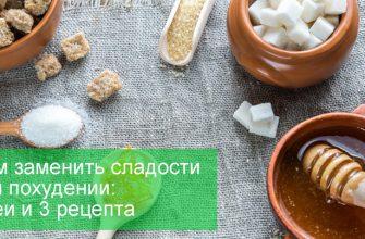 чем заменить сладости при похудении к чаю