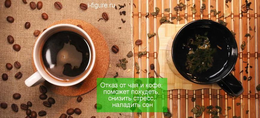 отказ от чая и кофе польза