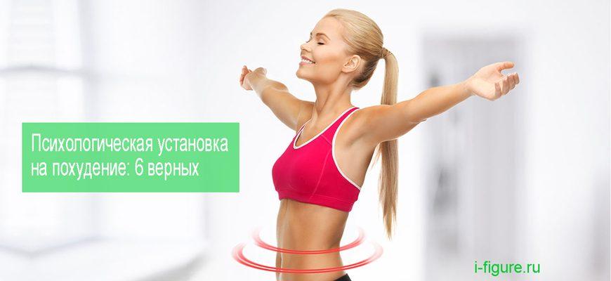как сделать себе установку на похудение