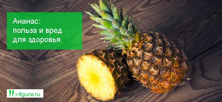 ананас польза и вред для здоровья женщины