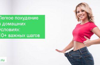 легкое похудение в домашних условиях