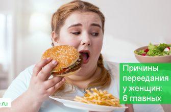 Причины переедания у женщин