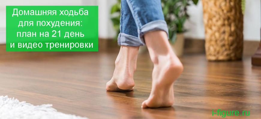 Домашняя ходьба для похудения
