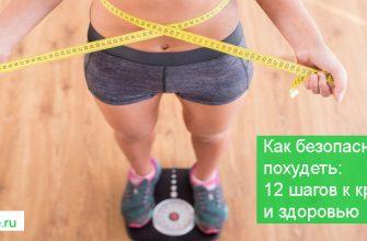 как быстро и безопасно похудеть