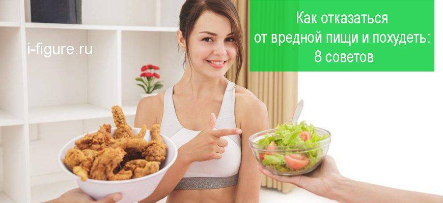как отказаться +от вредной пищи навсегда