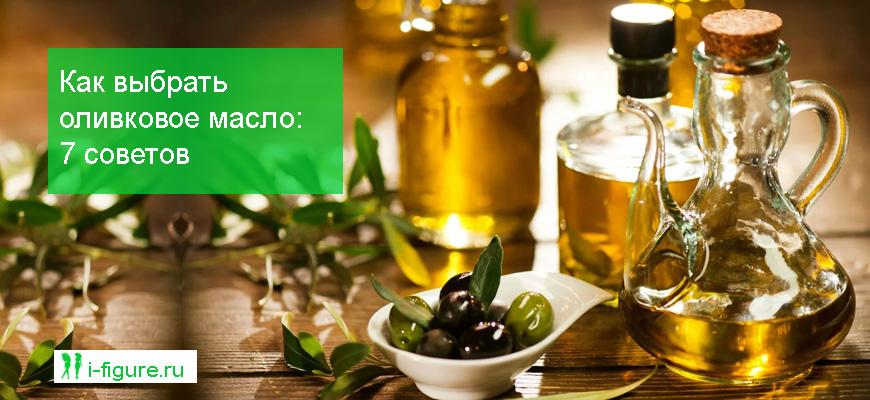 как выбрать оливковое масло правильно для салатов