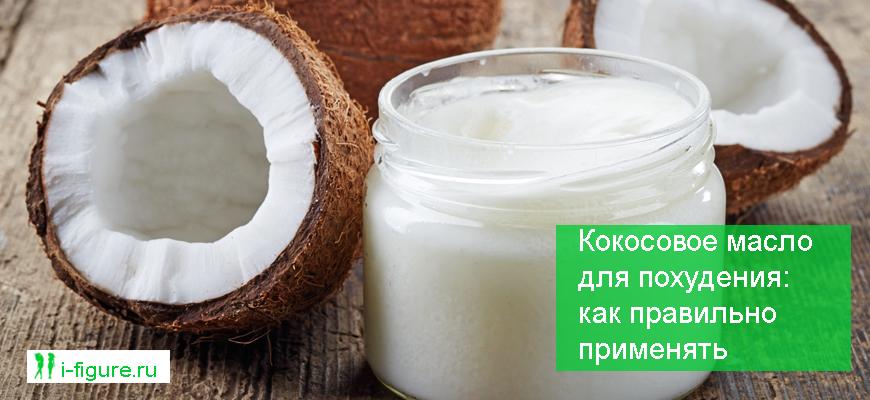 кокосовое масло для похудения как принимать