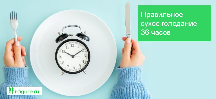Правильное сухое голодание 36 часов