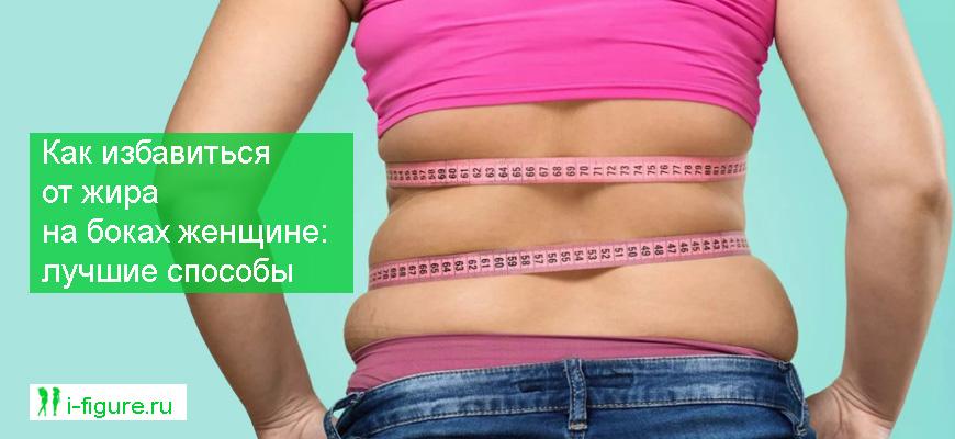 Как избавиться от жира на боках женщине после 30 лет