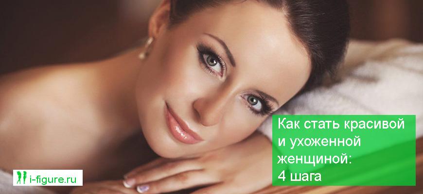 Как стать красивой и ухоженной женщиной