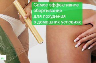 Самое эффективное обертывание для похудения в домашних условиях