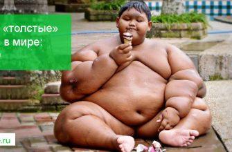 Самые «толстые» страны в мире 9