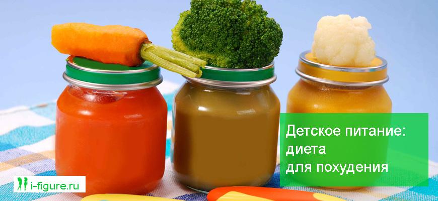 диета для похудения на детском питании