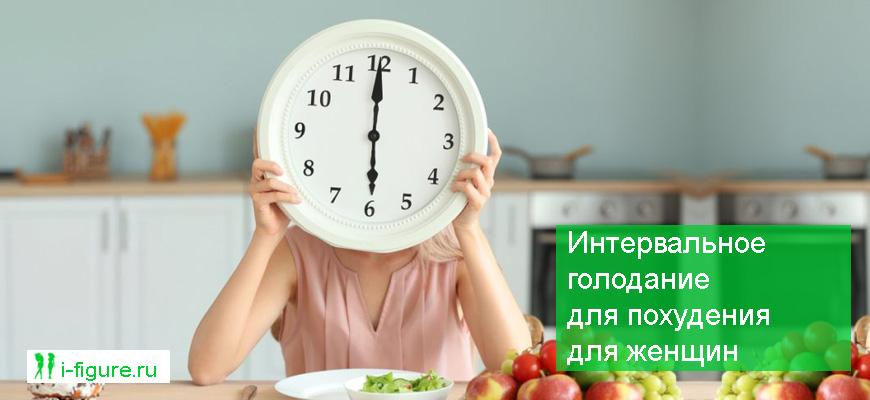 интервальное голодание схемы для женщин похудения
