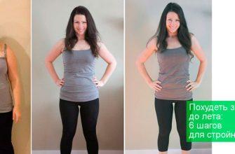 как похудеть за 3 месяца до лета