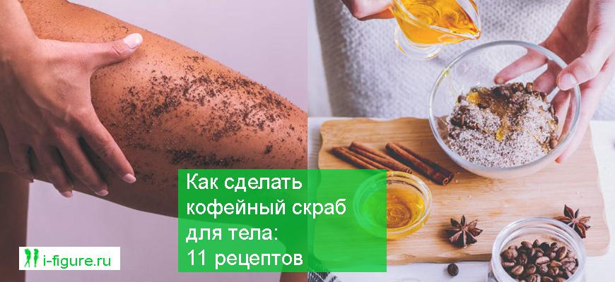 как сделать кофейный скраб для тела