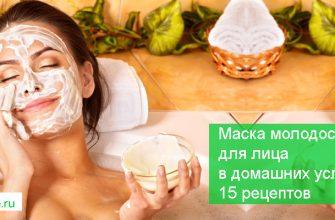 маски для молодости кожи лица