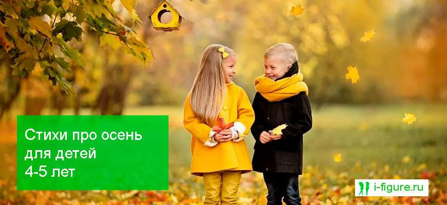 Стихи про осень для детей 4-5 лет