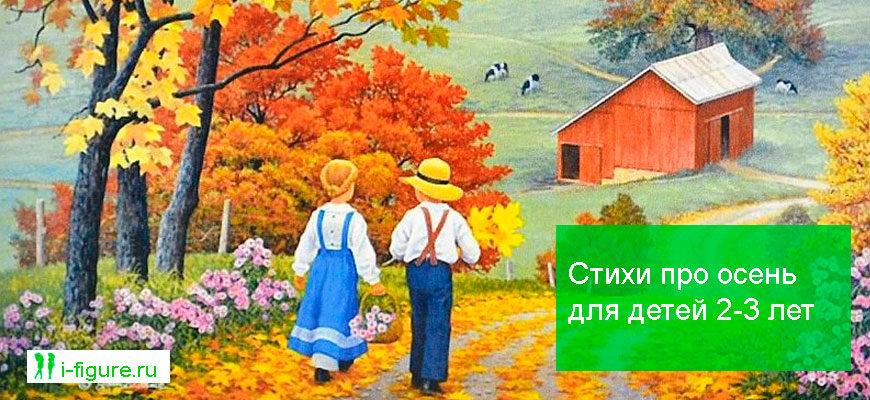 Стихи про осень для детей 2-3 лет