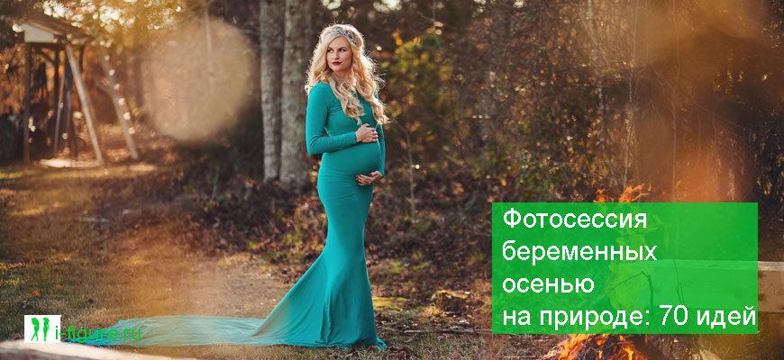 осенняя фотосессия беременных на природе образы 5