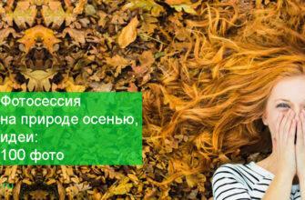 Фотосессия на природе осенью лучшие идеи