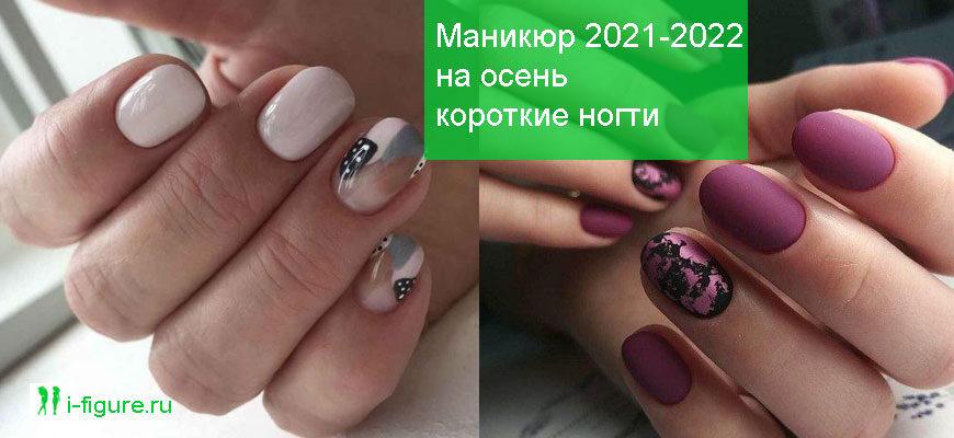 маникюр на короткие ногти осень зима