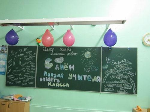 украшение холла школы ко дню учителя