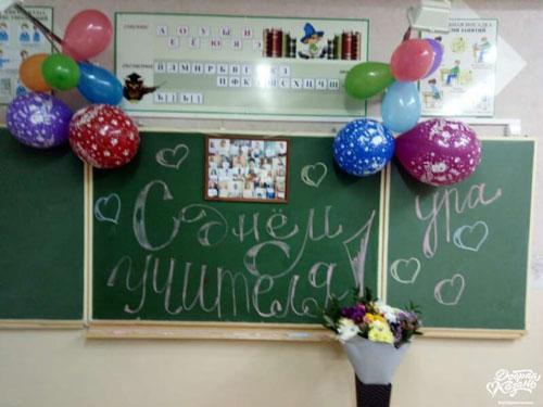 украшение класса на день учителя своими руками