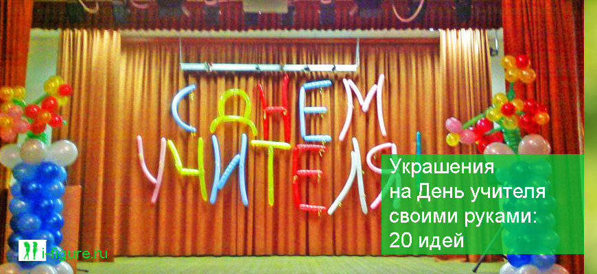 Украшения на День учителя в класс своими руками