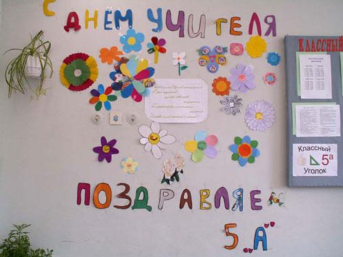 украшения и стенгазеты на день учителя 3