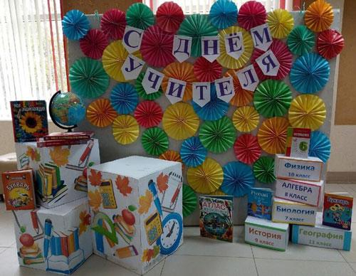 украшение зала на день учителя в школе